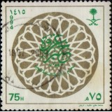 ARS Selo, 1994, (Mint), Battle of Khaibar in 629 A.D. (Jeddah).