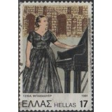 GRE Selo, 1981, (U), Yt:GR 1450, Gina Bachauer (1913-1976), Greek classical pianist.