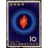 JAP Selo, 1958, (U). Yt:JP 616, The 10th Anniversary of Declaration of Human Rights.