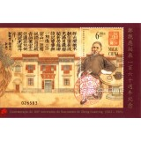 MAC Bloco, 2002, (Mint), Commemoration of the 160th Anniversary of Zheng Guanying's B.