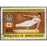 MON Selo, 1976, (Mint), Summer Olympics 1976, Montreal (Fitness).