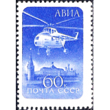 RUS Selo, 1960, Correio Aéreo, (Mint), Yt:SU PA112, Air Post, Helicopter over Kremlin.