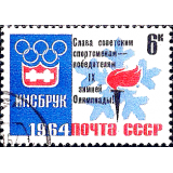 RUS Selo, 1964, (Mint), Yt:SU 2774, Winter Olympic Games - Innsbruck, Austria, emblem and torch.