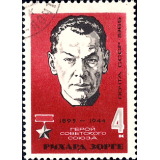RUS Selo, 1965, (Mint), Yt:SU 2927, The 70th Birth Anniversary of Richard Sorge.