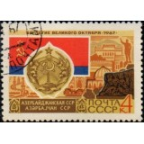 RUS Selo, 1967, (Mint), Yt:SU 3241, The 50th Anniversary of Great October.