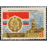 RUS Selo, 1967, (Mint), Yt:SU 3243, The 50th Anniversary of Great October.