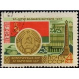 RUS Selo, 1967, (Mint), Yt:SU 3242, The 50th Anniversary of Great October.