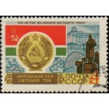 RUS Selo, 1967, (Mint), Yt:SU 3248, The 50th Anniversary of Great October.