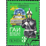 RUS Selo, 1979, (N), Yt:SU 4649, Road Safety, Traffic Policeman.