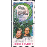 "RUS Selo, 1981, (Mint), Yt:SU 4857/4858, Space Research on Complex ""Soyuz T-4"" - ""Salyut-6"", Microscope slide, crystal and text (Kovalenok and Savinykh)."
