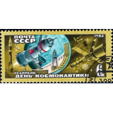 RUS Selo, 1982, (Mint), Yt:SU 4897, Cosmonautics Day.