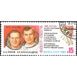 "RUS Selo, 1984, (Mint), Yt:SU 5115, Space Research on the Board of ""Salyut-7""-""SoyuzT-9""."