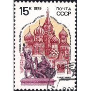 RUS Selo, 1989, (Mint), Yt:SU 5689, Historical Monuments, St. Basil's cathedral and Minin and Pozharsky statue, Moscow.