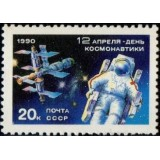 RUS Selo, 1990, (Mint), Yt:SU 5736, Cosmonautics Day.