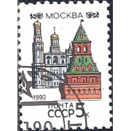 RUS Selo, 1990, (Mint), Yt:SU 5714, Capitals of Soviet Republic, Konstantino-Yeleninskaya tower and Ivan the Great Bell Tower.